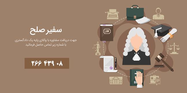 سزا آنلاین - سفیر صلح